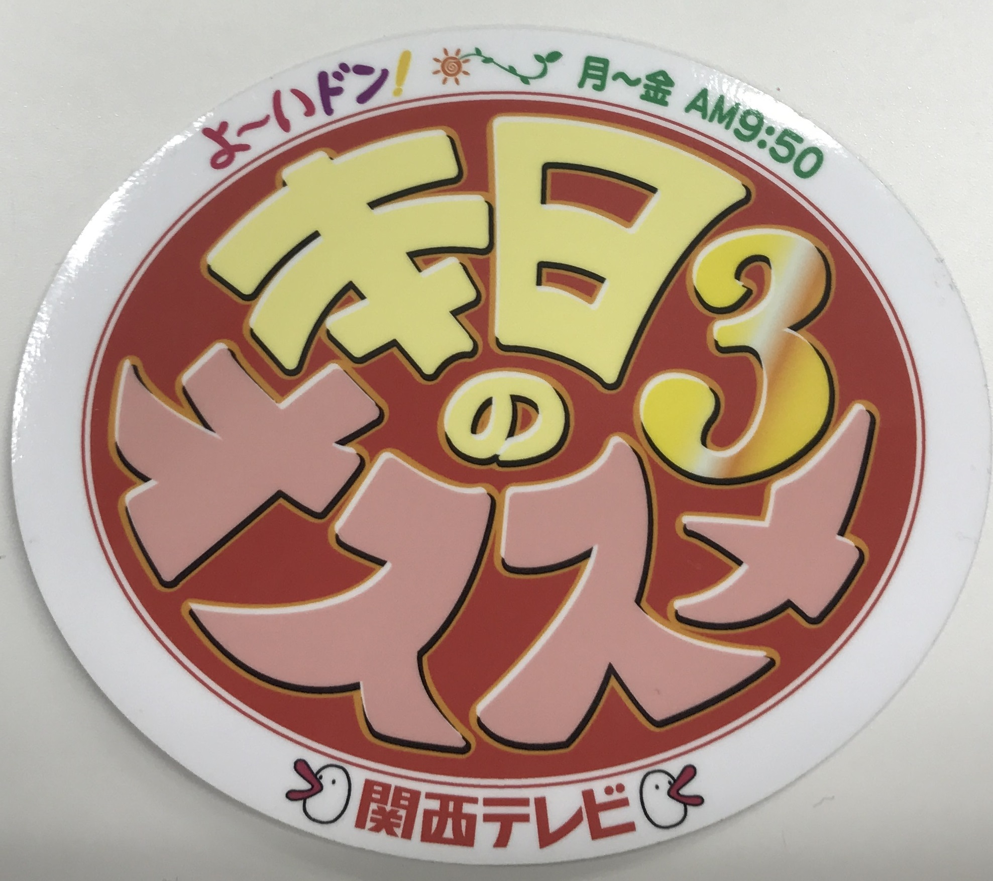 関西テレビ「よ~いドン!」で紹介されました