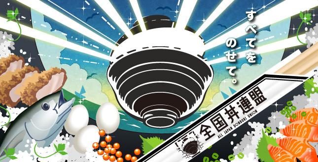 「全国丼グランプリ」5年連続【金賞】を受賞しました!