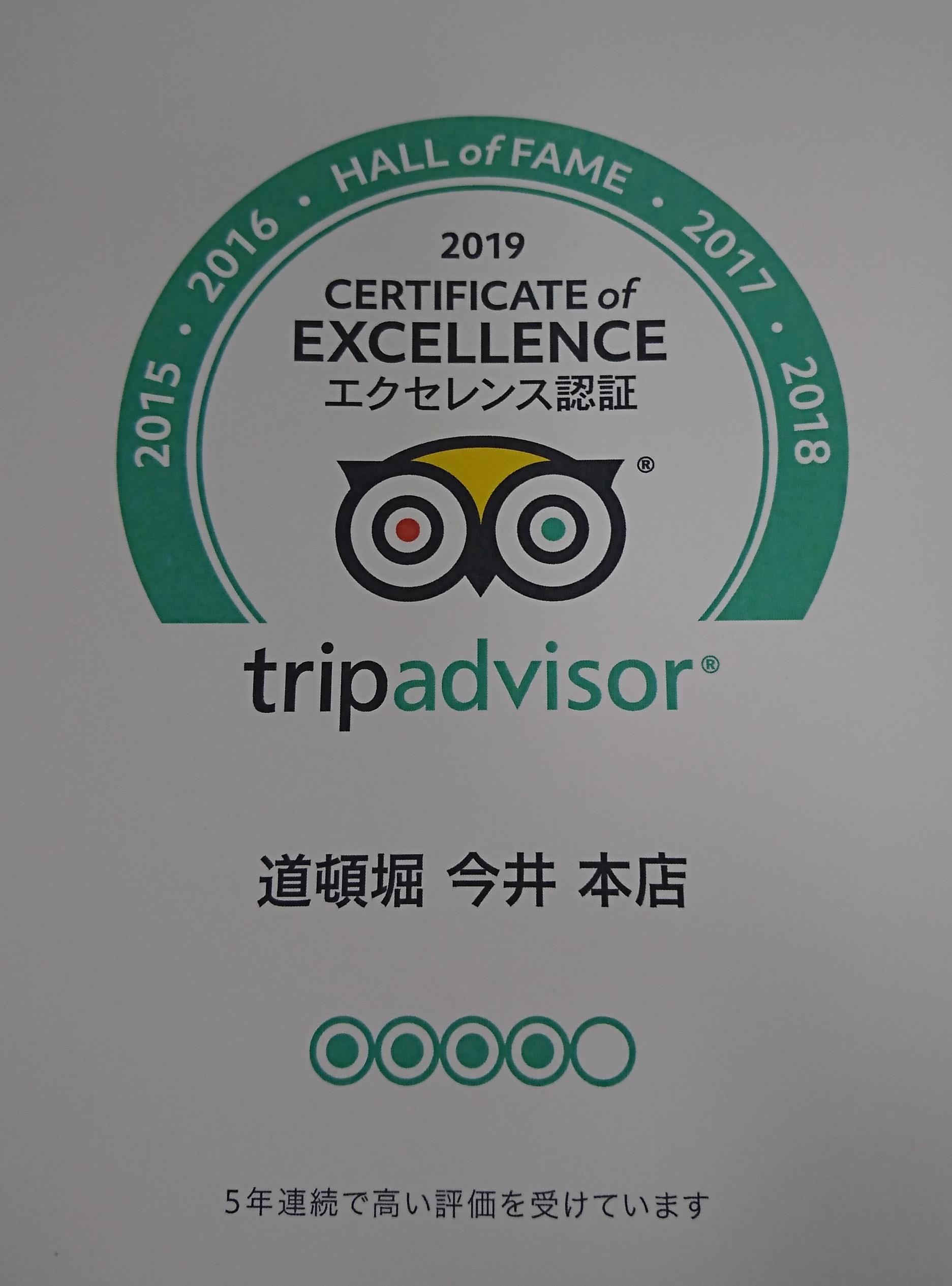 5年連続 trip advisorエクセレンス認証