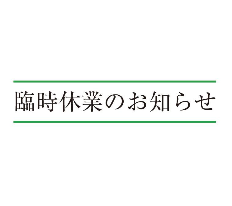 道頓堀今井本店 臨時休業のお知らせ